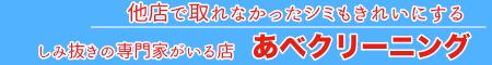 福島:会津・喜多方市シミ抜きとクリーニングの専門店